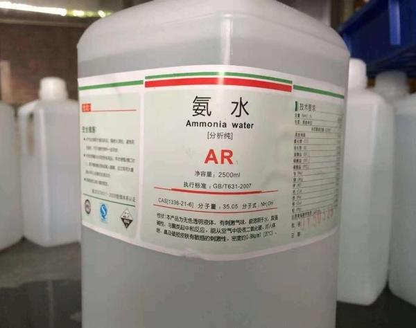 工业上的重要用品氨水。